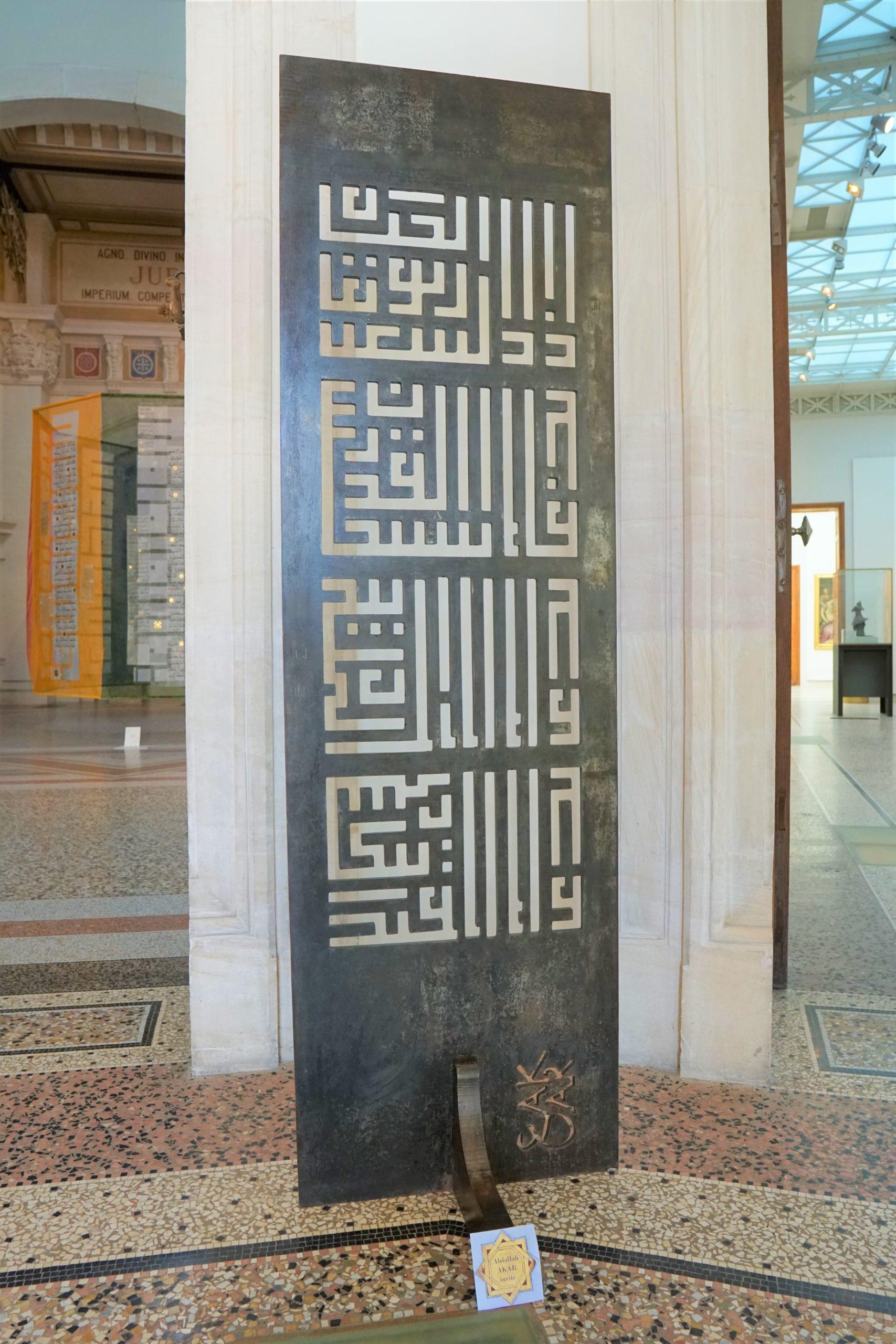 """Stèle, Poésie d'Aboul Kacem Chabbi, """"La volonté de vivre"""", fer ajouré, 200 x 60 cm"""