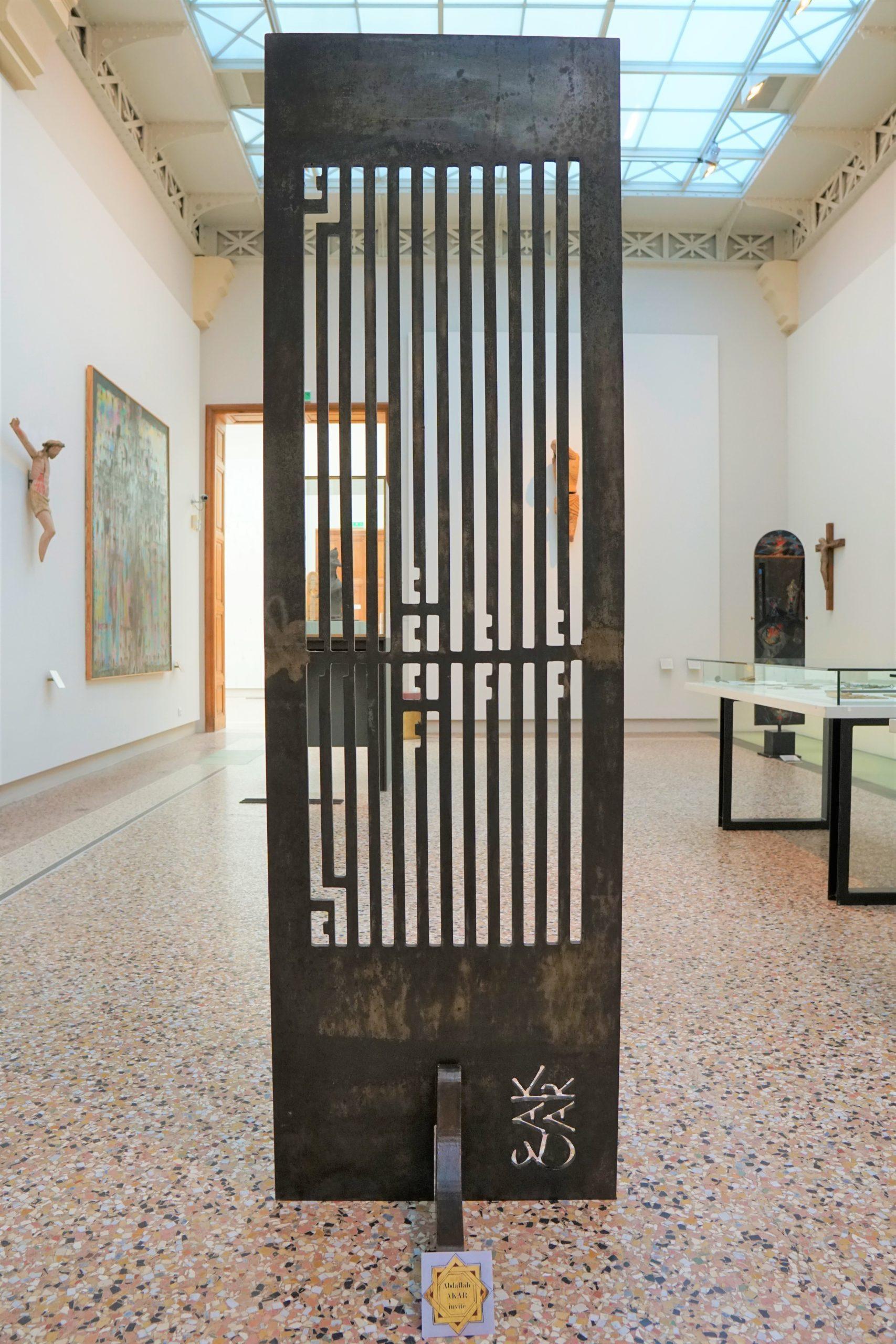 """Stèle, Chahada ou Profession de foi : """"J'atteste qu'il n'y a pas de divinité en dehors de Dieu"""", fer ajouré, 200 x 60 cm"""