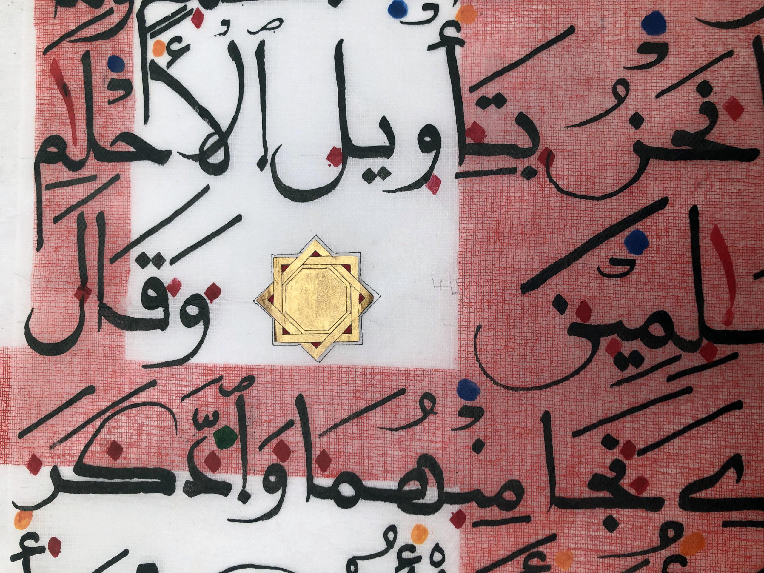 Yusuf, l'autre Joseph, détail